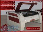 دستگاه برش لیزر CNC همراه با ضمانت تعویض کل دستگاه