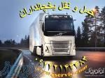 خدمات حمل و نقل یخچالداران داراب