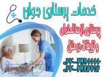خدمات پرستاری از کودک و سالمند در منزل در ارومیه