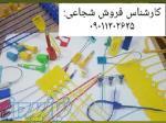 تولید و عرضه پلمپ کابلی یا سیم بوکسل , تهران