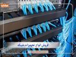 فروش انواع تجهیزات شبکه و آی تی در صاران مارکت