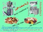 خط کامل بسته بندی حبوبات و خشکبار  آریا صنعت البرز