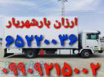 ارزان بارشهریار باربری اتوبار شهریار