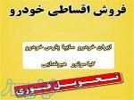 فروش اقساطی خودرهای ایرانی و خارجی
