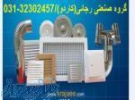 لیست قیمت فروش لوله بخاری و کلاهک و حلبی سازی در اصفهان