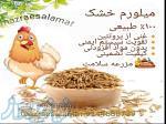 میلورم خشک  (غذا و مکمل پروتئینی دام، طیور، ابزیان و پرندگان زینتی)
