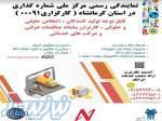 فروش،نصب و پشتیبانی تین کلاینت در کرمانشاه