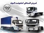 فروش اقساطی کامیونت الوند (فوتون) با تسهیلات بانکی