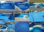 آببندی در تبریز با مواد نانوایزوکاور ضدآب