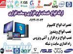 تعمیرات کامپیوتر در منزل یا محل کار شما(شرق تهران)