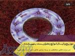 فروش زعفران بسته بندی