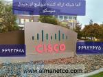 روش تشخیص اورجینال بودن سوئپچ سیسکو Cisco – آلما شبکه