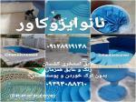 عایق نانوی استخری ضدجلبک جهت آببندی استخر