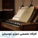 آموزش کارگاه موسیقی در شیراز ، تئوری موسیقی در شیراز