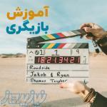 آموزش بازیگری در شیراز ، آموزش فن بیان در شیراز