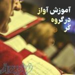 آموزش وزن خوانی در شیراز ، آموزش آواز در شیراز ، کلاس خوانندگی در شیراز
