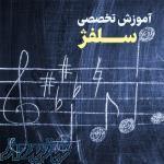 آموزش سلفژ در شیراز  ، آموزش گویندگی در شیراز