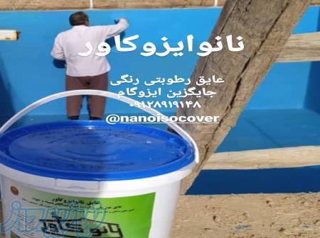 عایقکاری و آببندی در مشهد با مواد نانوایزوکاور
