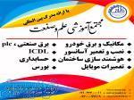 آموزشگاه علم وصنعت شیراز