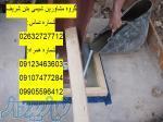 خرید گروت سیمانی ، خرید گروت در تهران ، خرید گروت در مشهد
