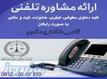 موسسه حقوقی احیاء عدل کهن