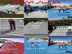 عایق شیروانی و عایق سقف سوله در مشهد