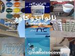 مواد نانوعایق در مشهد برای آببندی استخر و عایق پشتبام