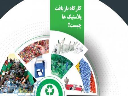 راه اندازی کارگاه بازیافت پلاستیک