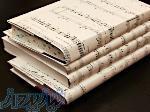 فروشگاه اینترنتی کتاب آموزش موسیقی وبگلوری