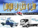 خدمات حمل ونقل یخچالی محلات