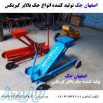 اصفهان جک تولید کننده انواع جک گیربکس