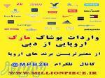واردات پوشاک مارک اروپایی از دبی