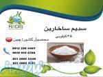 سدیم ساخارین  با قیمت مناسب و کیفیت تضمینی
