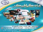 چاپ مستقیم روی اجسام در مشهد ، چاپ عکس روی لباس کودک در مشهد