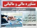 مشاوره مالیاتی تلفنی