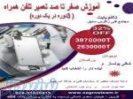 آموزش صفرتاصد تعمیرات موبایل در قزوین