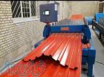 ساخت دستگاه تولید ورق ذوزنقه ، فروش دستگاه تولید ورق ذوزنقه در قزوین