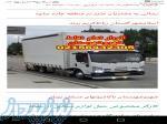 باربری حمل اثاث در اسلامشهر ، باربری حمل بار به شهرستان