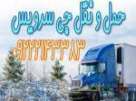 خدمات حمل و نقل یخچالی بروجرد