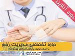 آموزش غیر حضوری و مجازی دوره مراقبت از زخم با مدرک بین المللی