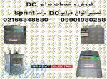 خدمات اسپرینت الکتریک SPRINT ELECTRIC فروش و تعمیرات درایو DC