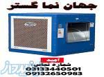 شرکت کولر ابی امید اصفهان