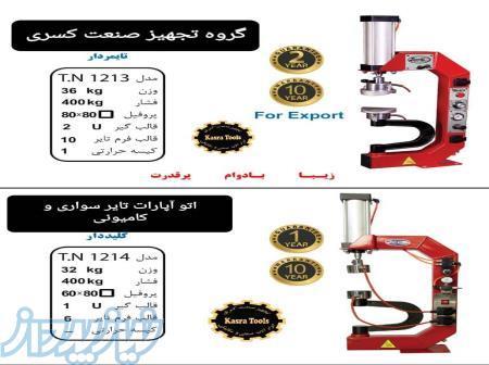 فروش آپارات تایر در تهران ، قیمت دستگاه آپارات بادی