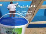 عایق کاری استخر در شیراز با رنگ استخری نانوایزوکاور