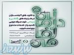 استخدام بیمه عمر در کاشان ، استخدام بیمه آتیه سازان