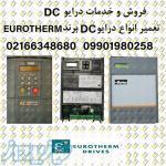 تعمیرگاه محصولات یوروترم Eurotherm, درایو DC و تاکو ژنراتور