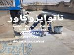 عایق سفید نانو برای آببندی پشتبام در تهران و کرج