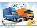 خدمات حمل و نقل یخچالی یاسوج