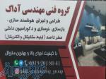 Adak هوشمند سازی ، بازسازی و نوسازی در منطقه سعادت آباد