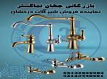 محصولات درخشان اصفهان